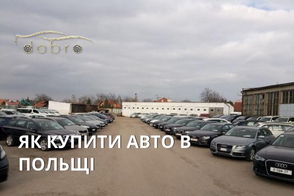 Як купити авто в Польщі